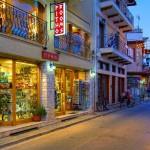 Ξενοδοχείο Πυθώ | Ξενοδοχεία, Δωμάτια – Δελφοί